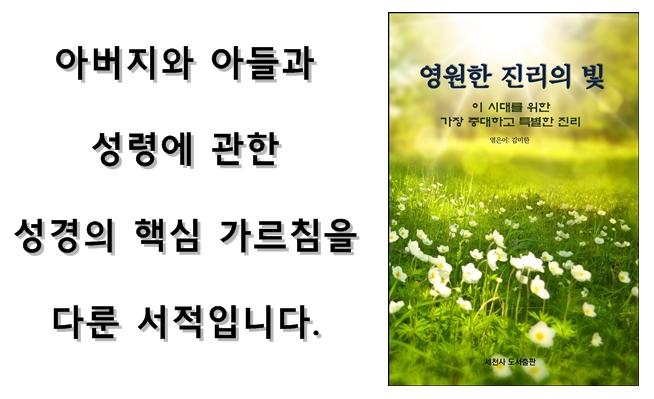 서적: '영원한 진리의 빛' 온라인에서 읽기