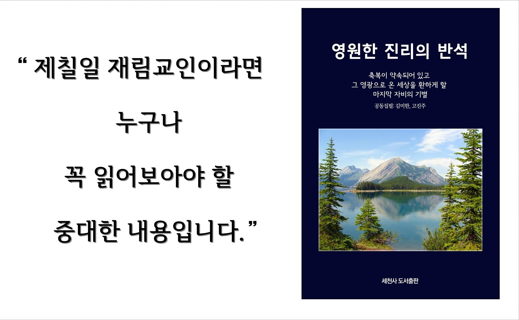 서적: '영원한 진리의 반석'-온라인에서 읽기